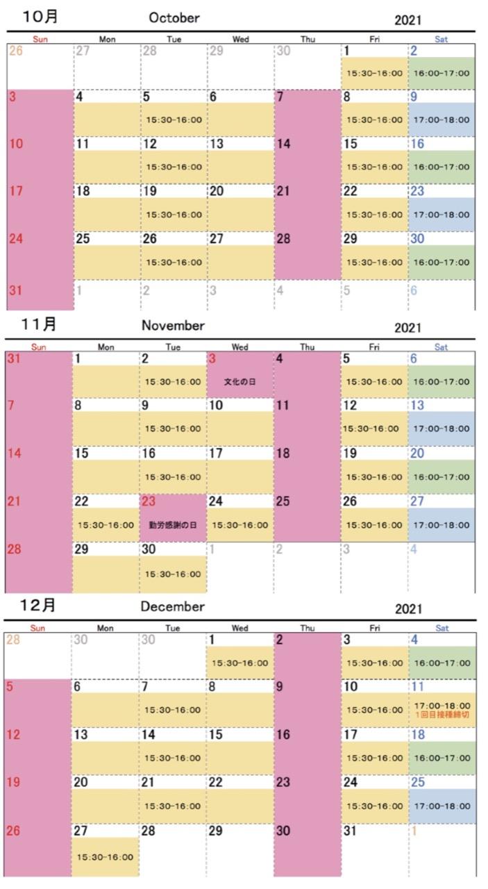 外来カレンダー